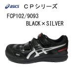 アシックス ウィンジョブ CP102 FCP102