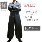 関東鳶 江戸前超超ロングとオープン,手甲シャツのセット【F.グレー】