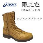 asics限定色 500【7129】タン×エスプレッソ