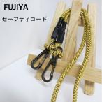 【FUJIYA】セーフティコード