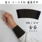 富士ゴーリキ印 藍染手甲4枚【金茶】