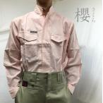 関東鳶 625 立衿シャツ