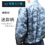 KU91310〜綿迷彩〜ファンバッテリーセット