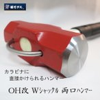 【椿モデル】OH改Wシャックル両口ハンマー1.5kg