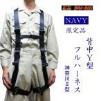 ポリマーギヤ 神奈川II型濃紺【3PH-80D】