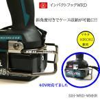 SK11 インパクトフック ブラックメッキ仕様 取り付け操作性向上〜マキタ HIKOKI用〜 40V対応でました!