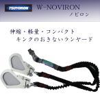 【ツヨロン】ダブルノビロン 93SV
