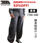 【寅壱】7760-448細身超超ロング