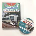 DVD「カッコいい!東武の電車III」のりものジョイ・シリーズ43 「スペーシア」「リバティ」「りょうもう」など、特急電車収録