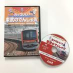 カッコいい 東武の電車IV  のりものジョイ シリーズ 44  のりものジョイ シリーズ