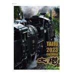 2019年SL大樹カレンダー(東武鉄道)