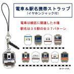 電車&駅名携帯ストラップ(亀戸・8000系)