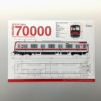 東武電車見取り図ファイル【70000系】