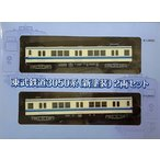 ショッピング鉄道 鉄道コレクション東武3050系(新塗装)2両セット