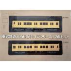 鉄道コレクション東武3050系(セイジクリーム)2両セット