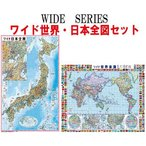日本地図(日本全図)&世界地図(世界全図)ポスター2枚セット