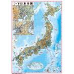 日本地図(日本全図) B0判 ラミネート加工