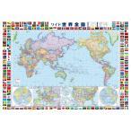 世界地図(世界全図) B0判 ラミネート加工