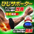肘サポーター テニス肘 肘用サポーター バンド 肘 関節 テーピング
