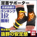足首サポーター 足底筋膜炎 サポーター スポーツ テーピング かかと 薄手 扁平足 アーチ 痛み