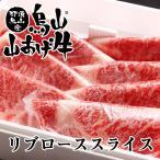 烏山山あげ牛 リブローススライス 牛肉 すき焼き/しゃぶしゃぶ用(700g)ギフト/名物商品