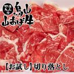 烏山山あげ牛 モモ 切り落とし 牛肉 お試し しゃぶしゃぶ/肉じゃが用(200g) ギフト/名物商品