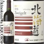 北海道ツヴァイゲルト [2018] 赤ワイン ミディアムボディ 720ml 北海道ワイン 余市町 北海道産葡萄使用