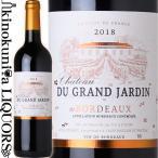 シャトー ル グラン ジャルダン [2018] 赤ワイン ミディアムボディ 750ml フランス ボルドー AOCボルドー CHATEAU DU GRAND JARDAN