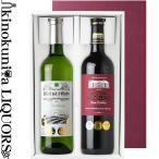 贈答用2本 / ボルドー 赤 白 トリプル金賞セット 化粧箱入り / ボルドー赤ワイン(ミディアムボディ)&ボルドー白ワイン(辛口) 各750ml ギフト