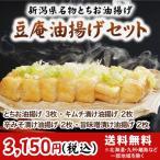 豆庵油揚げセット「栃尾豆庵」の新潟県栃尾名物のジャンボあぶらげ