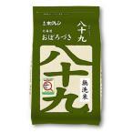 北海道産米 令和元年度産 ホクレンパールライス 八十九(おぼろづき) 無洗米 2kg