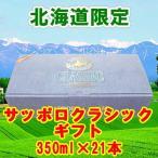 【北海道限定】サッポロクラシックギフトセット350ml×21本