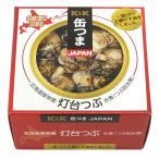 日本酒 つまみ 北海道限定  缶つまJAPAN 北海道厚岸産灯台つぶ水煮(つぶ貝水煮)