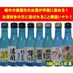 【送料無料】栃木地酒紀行アロマぼとる8本日本酒飲み比べセット (180ml×8本)