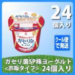 恵 megumi ガセリ菌SP株ヨーグルト 100g×24個 市販タイプ