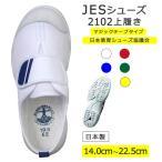 JES2102(マジックテープ)上履き(3営業日以内出荷)JES日本教育シューズ協議会開発JESシューズ