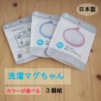 P3倍 正規品 洗濯マグちゃん 3個セット ピンク ブルー 宮本製作所 高純度マグネシウム
