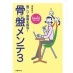 書籍「肩こり・頭痛を解消骨盤メンテ3」トコちゃんベルト考案者 渡部信子著 日経BP社発行