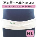 トコちゃんアンダーベルトRENEW ML/トコちゃんベルトとダブル巻や妊婦帯として利用可青葉正規品