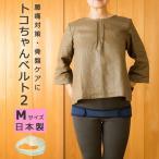 トコちゃんベルト2(M)腰痛ベルト 健康 ダイエットに骨盤ベルト青葉正規品