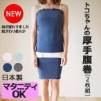 トコちゃんベルト厚手腹巻(M/L)2枚組選べる4色/妊婦さんのとこちゃんベルト着用の必需品