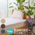 デイリー綿パイルの防水BOXシーツ(シングルサイズ/100×200×30cm)