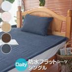 デイリー綿パイルの防水シーツ(シングルサイズ/100×205cm)