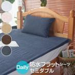 デイリー綿パイルの防水シーツ(120×205cm/セミダブルサイズ)