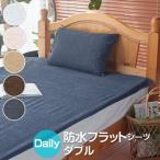 デイリー綿パイルの防水シーツ(140×205cm/ダブルサイズ)