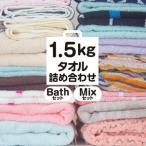 タオル 福袋 まとめ買い お買い得 タオルセット フェイスタオル バスタオル 1.5kg