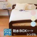 ロングパイル綿100%の防水BOXシーツ(100×200×30cm/シングルサイズ)