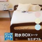 ロングパイル綿100%の防水BOXシーツ(120×200×30cm/セミダブルサイズ)