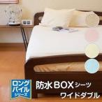 ロングパイル綿100%の防水BOXシーツ(150×200×30cm/ワイドダブルサイズ)