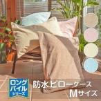 枕カバー 防水 ピロケース Mサイズ 43×86cm ロングパイル 綿100% まくらカバー